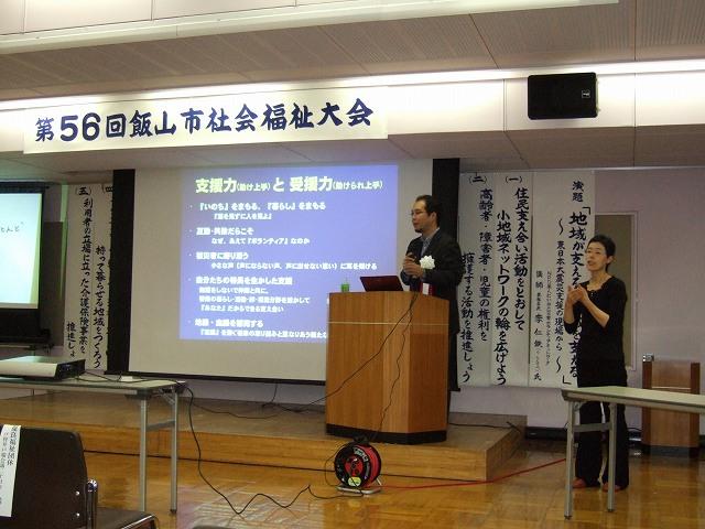 飯水PTA連合会研究集会  飯山市社会福祉大会