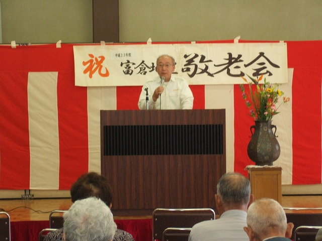 富倉地区敬老会