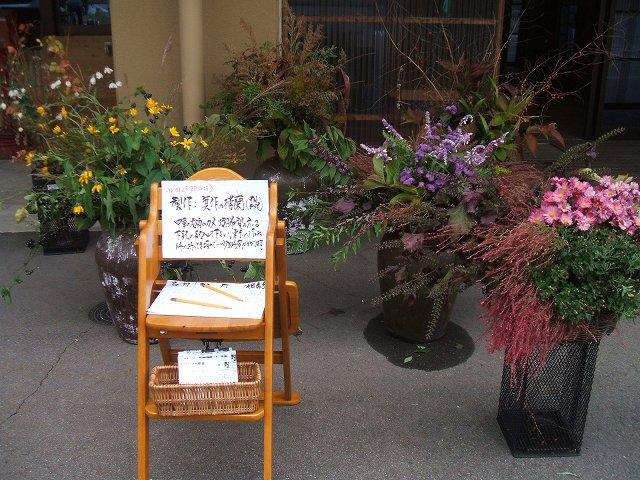 栄村収穫祭・県北部地震 栄村シンポジウム