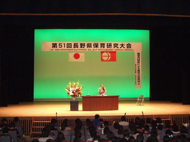 長野県保育研究大会